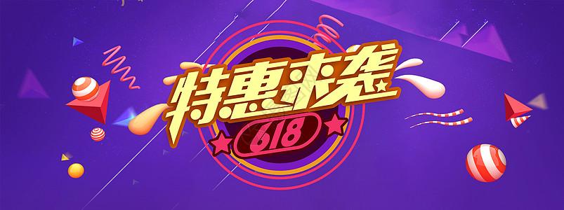 618京东狂欢年中大促图片