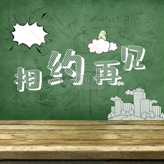 毕业相约再见黑板字图片素材_免费下载_jpg图片格式