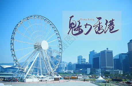 香港回归主题 海报图片