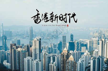 香港回归 主题海报图片
