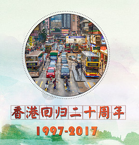 香港回归 二十周年 海报图片