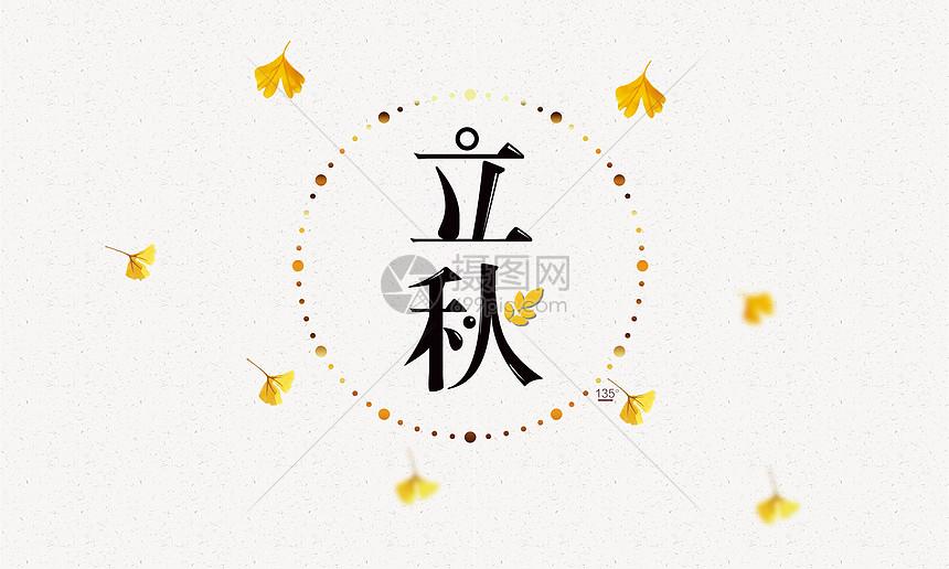 二十四节气 立秋 创意海报