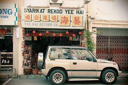 年代回忆的汽车 马来西亚街头图片