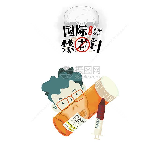 6.26 国际禁毒日 主题海报
