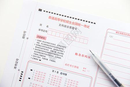 高考考试答题卡图片