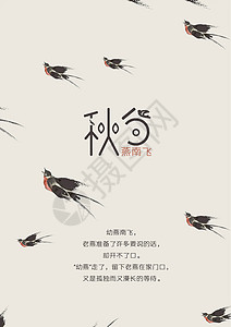 24节气秋分艺术字燕南飞水墨背景图片