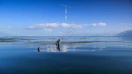 大理洱海美景图片