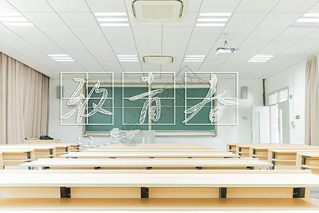 校园·致青春·毕业高清图片