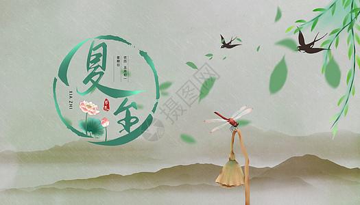 夏至中国风莲花山水清雨纷纷图片
