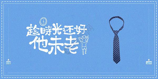 父亲节快乐海报图片