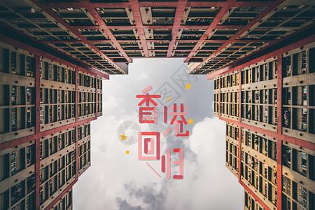 香港回归 20周年 主题 海报图片