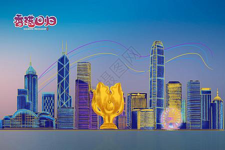 香港 回归 20周年 海报图片