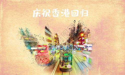 香港回归 20周年主题 海报图片