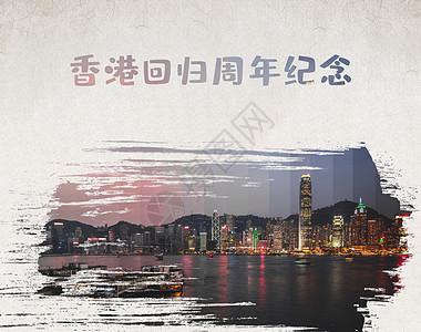 香港回归20周年主题 海报图片