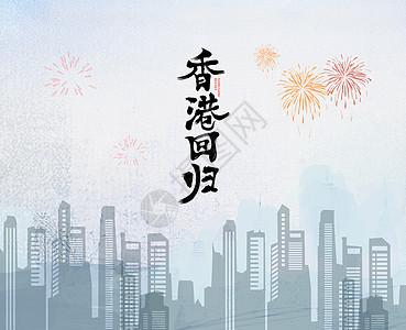 香港回归20周年 主题海报图片
