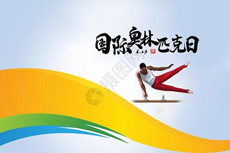 奥林匹克日图片