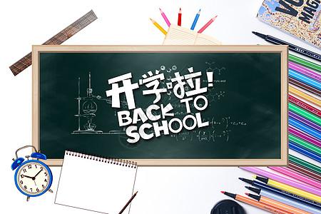 开学了!你准备好了嘛?图片