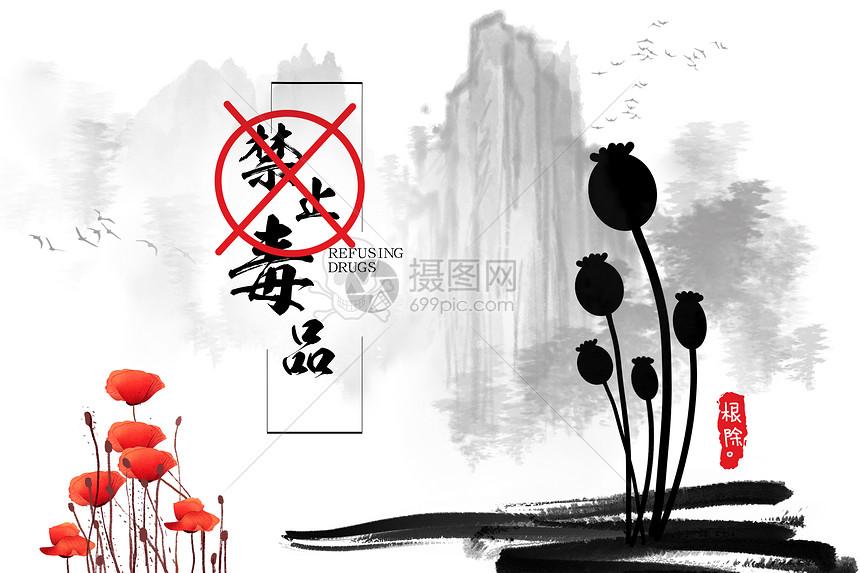 国际禁毒海报背景摄影图片免费下载_假日和节日图库