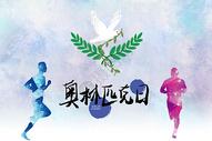 国际奥林匹克水彩海报图片
