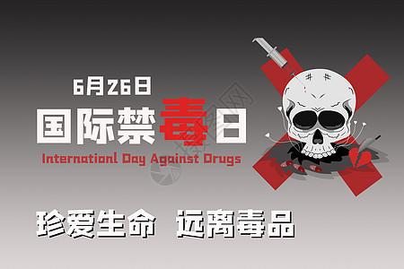 国际禁毒日宣传图片