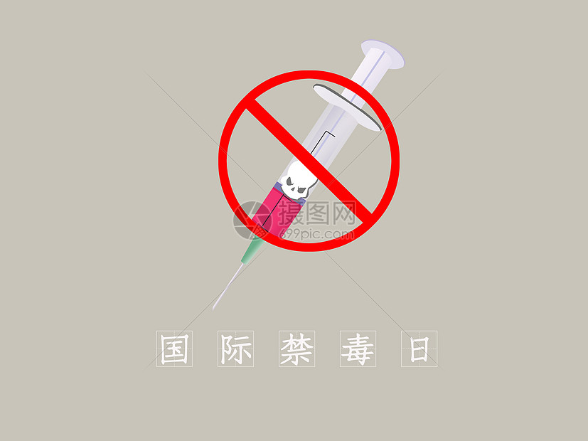国际禁毒日摄影图片免费下载_假日和节日图库大全_-摄