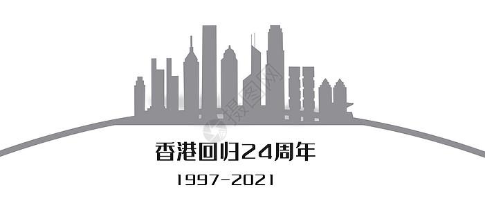 香港 回归20周年主题海报图片