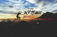 奥林匹克 运动图片