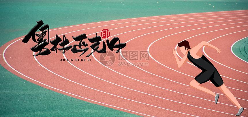 奥林匹克图片