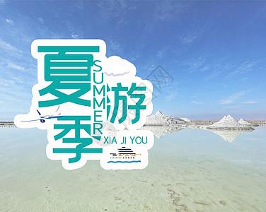 游艇海滩创意合成图片大全_游艇海滩创意合成模板素材