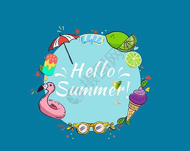 暑假 手绘 夏天高清图片