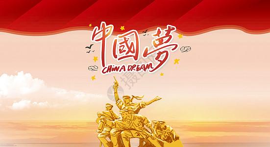 中国梦党建标语