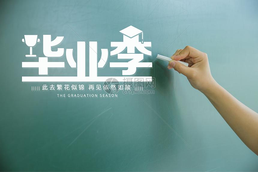 手写粉笔毕业季图片素材_免费下载_jpg图片格式_vrf