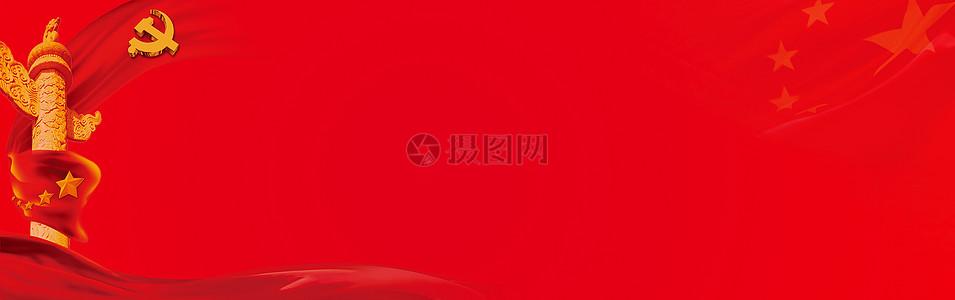 共产党背景banner图片