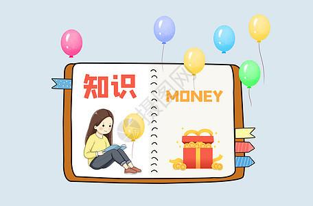 想法来源于知识,知识赚钱图片