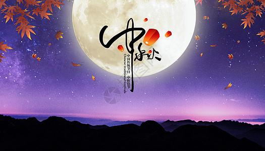 中秋佳节时尚的中秋之夜图片