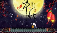 中秋佳节抱月饼望月亮的兔子图片