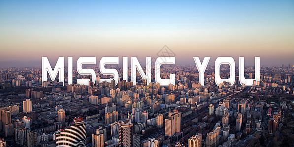 城市立体字海报图片