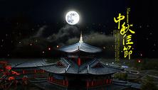 中秋佳节合成海报图片