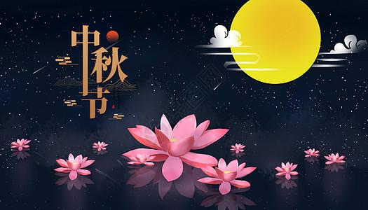 中秋佳节荷塘月色合成海报图片