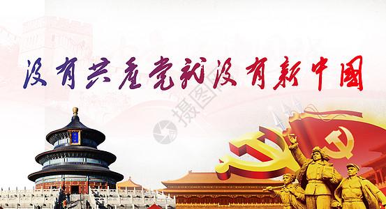 没有共产党就没有新中国图片