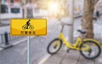 共享单车图片