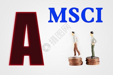 中国A股纳入MSCI图片