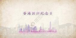 香港回归二十周年海报图片