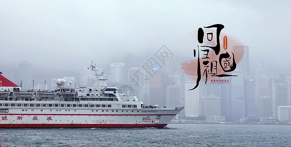 香港回归20周年图片
