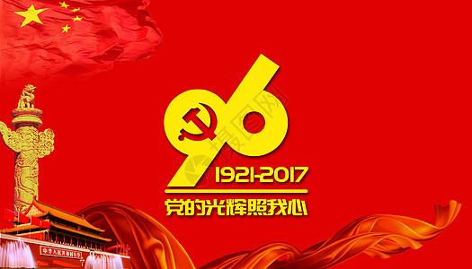 党的生日图片
