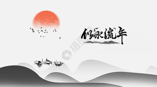 红日中国水墨印象背景图片