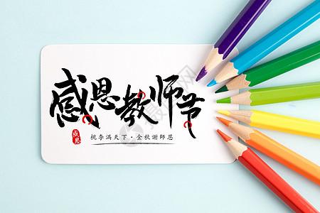 教师节卡片海报图片