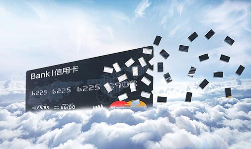 云端分析信用卡数据图片