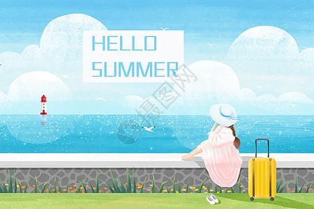 你好夏天图片