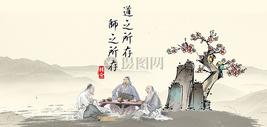 中国教师节图片